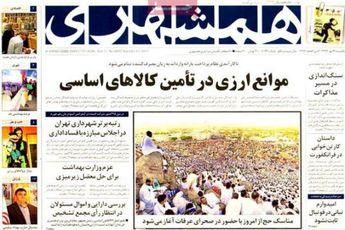 تیتر روزنامه های امروز ۹۲/۷ / ۲۱