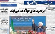 صفحه نخست روزنامه های اقتصادی ۹۲/۱۱ / ۲۳