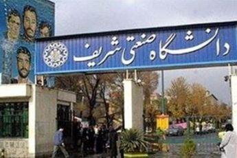 تشکیل کمیته مخفی از سوی وزارت علوم در دانشگاه شریف برای انتخاب رئیس دانشگاه