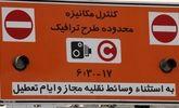 ثبتنام طرح ترافیک پس از تعیین تکلیف طرح زوج و فرد