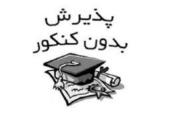 آغاز ثبت نام بدون کنکور ورودی مهر 98 از فردا