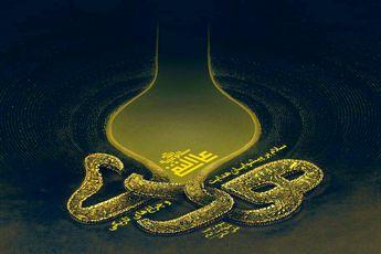 دانلود مرثیه ثرایی مداحان در رثای حضرت امام هادی(ع)