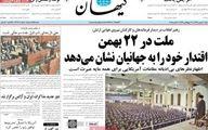 صفحه اول روزنامه های امروز ۹۲/۱۱ / ۲۰