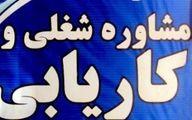 اصلاح آیین نامه اجرایی مجازات کاریابی های غیرمجاز در دستور کار وزارت کار
