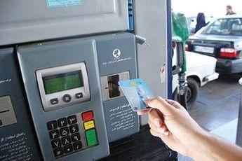 کارت سوخت های جدید