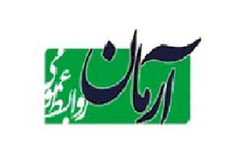"""روزنامه آرمان حذف بخش هایی از نامه ها توسط موسسه تنظیم آثار امام را """" مرسوم """" خواند"""