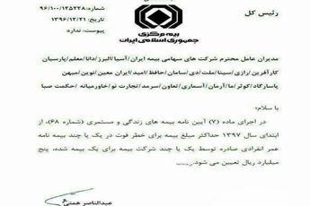 بیمه فوت 500میلیون تومان شد+سند
