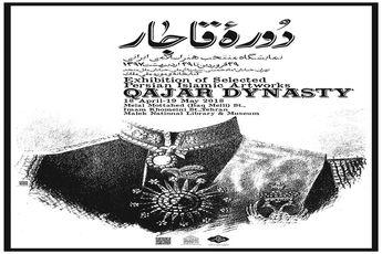 نمایشگاه «دوره قاجار؛ منتخب هنر اسلامی- ایرانی» برگزار میشود
