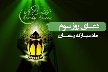 دعای روز سوم ماه مبارک رمضان/ شرط بهرهمندی از خیرات ماه رمضان