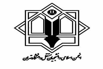 نامه انجمن اسلامی دانشجویان مستقل دانشگاه تهران، خطاب به رئیس سازمان صدا و سیما