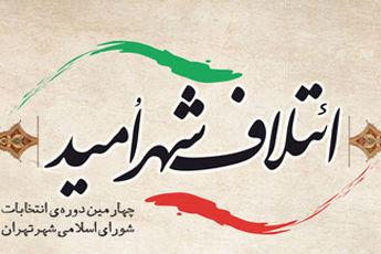 نباید از اهمیت انتخابات شورای شهر غافل شد
