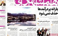 عناوین روزنامه های امروز ۹۳/۰۲ / ۰۴