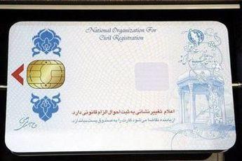 صدور کارت هوشمند ملی از سر گرفته میشود