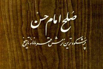 صلح امام حسن(ع)؛ پرشکوه ترین نرمش قهرمانانه