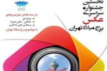 تاریخ اعلام نتایج جشنواره عکس برج میلاد تهران مشخص شد