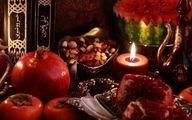 جشن شب یلدا