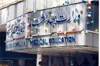 تغییر و تحولات ایجاد شده در وزارت بهداشت