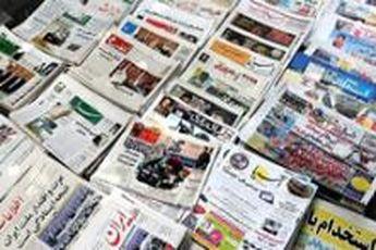 مهم ترین عناوین روزنامه های ۹۲/۷ / ۲۷