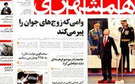 عناوین روزنامه های امروز ۹۳/۰۲ / ۲۰
