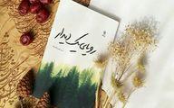 کتاب «رؤیای یک دیدار» سرگذشت یکی از مؤثرترین شخصیتهای تاریخ صدر اسلام برای رسیدن به حقیقت