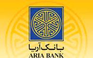 دستور دادستانی به بورس برای استرداد وجوه سهامداران بانک آریا