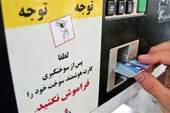 جریمه میلیونی برای سوءاستفاده از کارت سوخت گمشده