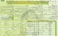 فراخوان برای تحصیل در هنرستان بهیاری نیروی انتظامی