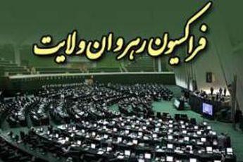 فراکسیون رهروان برای انتخابات هیات رئیسه فهرست می دهد / واکنش به انشعاب در رهروان و تشکیل فراکسیون اعتدال