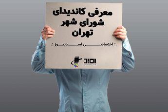 معرفی کاندید شورای شهر تهران / سیدحسن رسولی / مشاور دکتر محمدرضا عارف