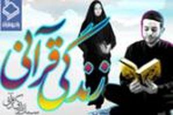 جشنواره عکس زندگی قرآنی برگزار می شود