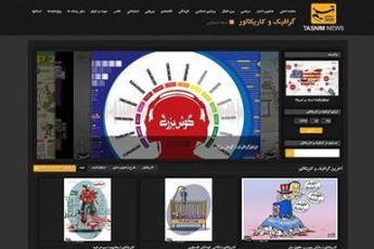 انتشار صفحه ویژه «گرافیک و کاریکاتور» تسنیم از امروز