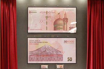 رونمایی از ایران چک 500 هزار ریالی