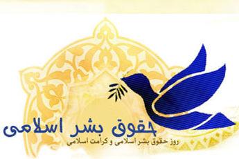 حقوق بشر در نگاه امام خمینی(ره)