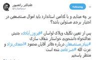 اموال ضرغامی و احمدی نژاد بررسی می شود