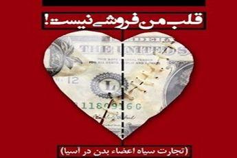 قلب من فروشی نیست!