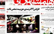 عناوین روزنامه های امروز ۹۳/۰۲ / ۰۲