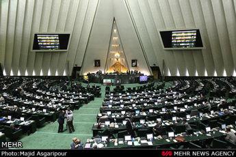 تشکیل فراکسیون فرهنگی - اقتصادی ایرانیان خارج از کشور در مجلس