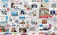 صفحه اول روزنامه های ۱۲اسفند ۹۴