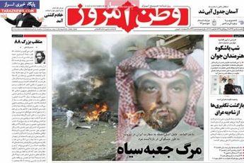 صفحه اول روزنامه های امروز ۹۲/۱۰ / ۱۵