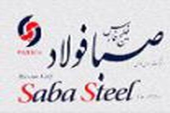 استخدام در شرکت صبا فولاد خلیج فارس