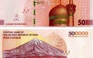 توزیع ایران چک های جدید از فردا