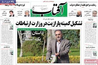 صفحه اول روزنامه های امروز ۹۲/۱۱ / ۱۲