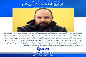 بازیگر معروف فیلم های مهران مدیری: از علیشمس شکایت میکنم