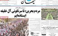 صفحه اول روزنامه های امروز ۹۲/۱۱ / ۲۸