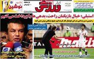 نیم صفحه روزنامه های ورزشی ۱۴ اردیبهشت