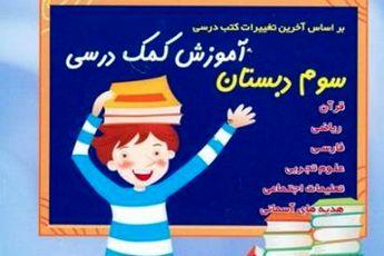 اثرات مخرب کتب کمک آموزشی غیراستاندارد در ایام امتحانات دانش آموزان