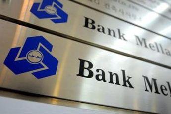 انگلیس در برابر شکایت ۴ میلیارد دلاری بانک ملت ایران دفاعیه نوشت