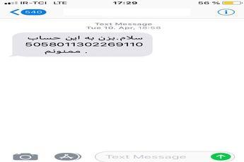 کلاهبرداری پیامکی در کشور رواج پیدا کرده است