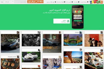 اشتراک عکس ها در یک نرم افزار ایرانی + دانلود