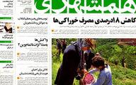 عناوین روزنامه های امروز ۹۳/۰۲ / ۲۸